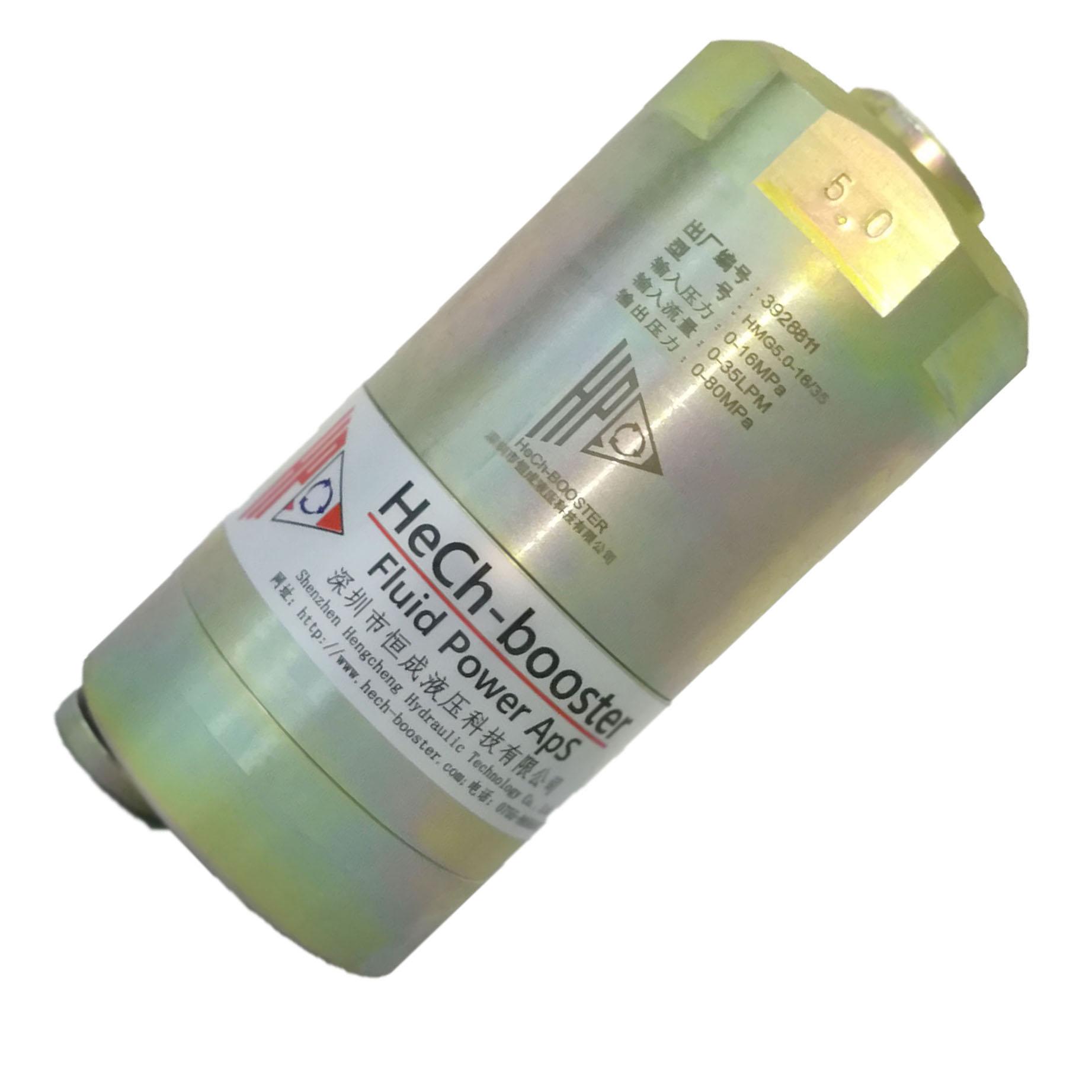 中流量液压增压器 -HMG